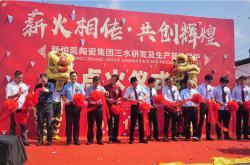 新恒隆陶瓷集团三水研发及生产基地窑炉点火成功