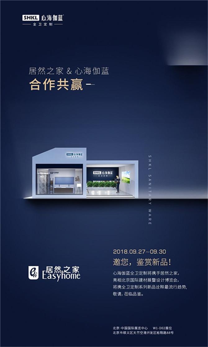 2018北京国际建材展,心海伽蓝邀您开启全卫定制之旅