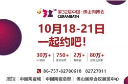"""""""世界品牌·中国舞台""""第32届中国·佛山陶博会再出发!"""
