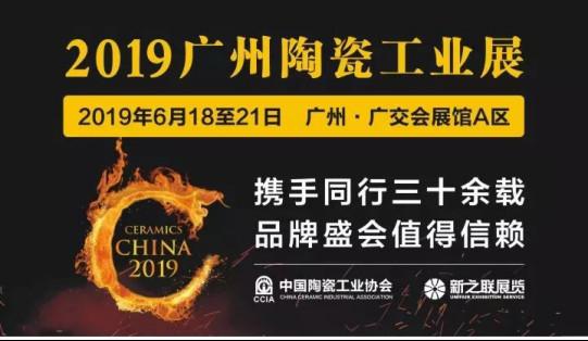 2019广州陶瓷工业展全球首站新闻发布会昨日下午在意大利成功召开,372家中外企业已签订参展合同1882.jpg