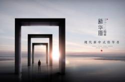 佛山祥达企业新华厦陶瓷VI形象全面升级
