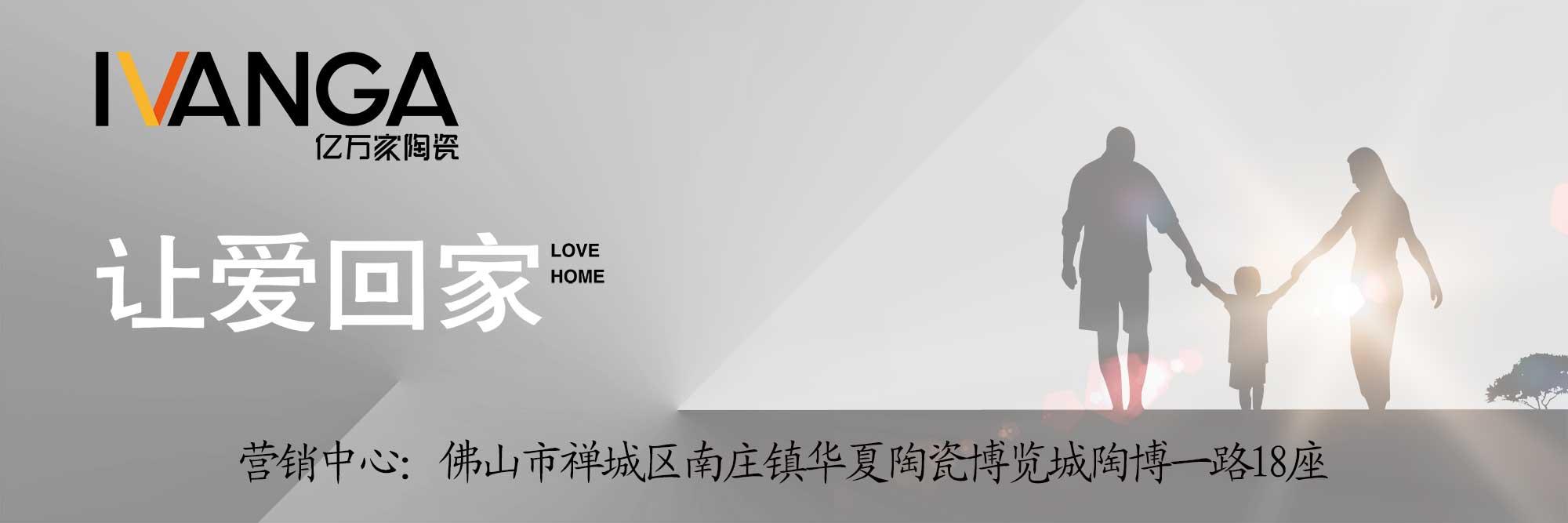 TA是亿万家庭最信赖的瓷砖品牌