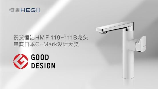 设计奖大满贯!恒洁喜提日本G-mark设计大奖201.jpg