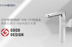 设计奖大满贯!恒洁喜提日本G-mark设计大奖