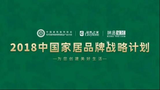 入选「2018中国家居品牌战略计划」,恒洁倾力打造消费者品牌151.jpg