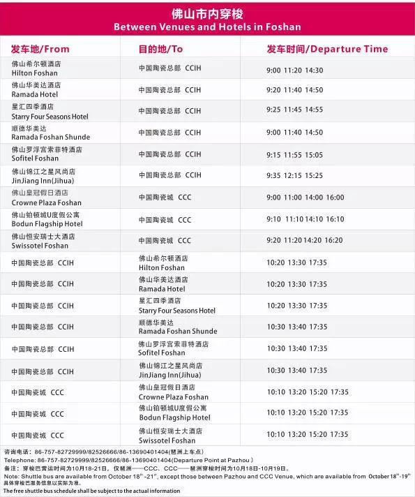 快收藏~32届陶博会详细交通攻略来啦!378.jpg