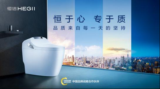 入选「2018中国家居品牌战略计划」,恒洁倾力打造消费者品牌1559.jpg