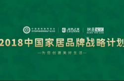 入选「2018中国家居品牌战略计划」,恒洁倾力打造消费者品牌