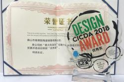 """格莱斯瓷砖喜获第六届中国意大利陶瓷设计大赛""""优秀奖"""""""