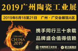 2019广州陶瓷工业展诚邀您共襄盛会