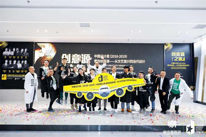 中国设计星重构创意源之旅出征仪式圆满举办
