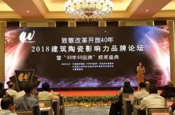 建陶[40年40品牌]盛典丨特地荣获负离子瓷砖标杆品牌荣誉奖项