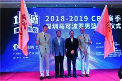 """CBA新赛季启程在即,深圳马可波罗男篮""""圳""""撼出征"""