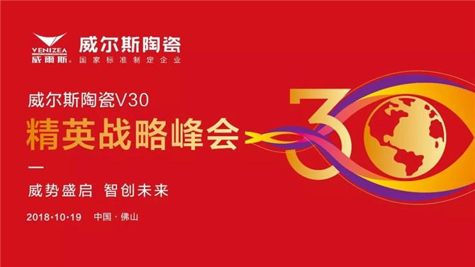 威势盛启 智创未来 ——威尔斯陶瓷V30精英战略峰会胜利召开