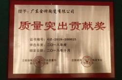 """300余名专家领导共同见证金牌企业荣获""""质量突出贡献奖"""""""