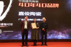 """嘉俊陶瓷荣获""""中国建筑陶瓷40年40品牌""""奖项"""