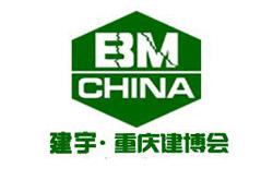 第十七届中国(重庆)国际绿色建筑装饰材料博览会