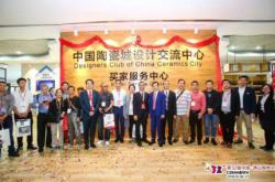 中国陶瓷城设计交流中心成立,搭建创新型设计交互平台