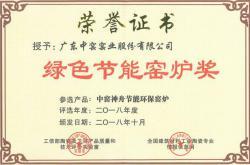 """中窑股份再次荣获""""绿色节能窑炉""""大奖"""