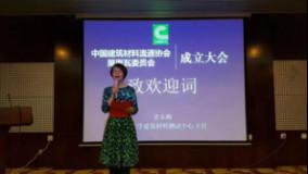 喜讯!祝贺,中国建筑材料流通协会屋面瓦委员会正式成立!287.jpg