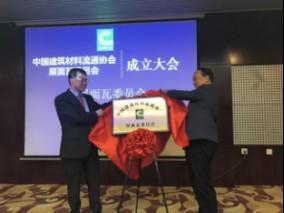 喜讯!祝贺,中国建筑材料流通协会屋面瓦委员会正式成立!1171.jpg