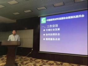 喜讯!祝贺,中国建筑材料流通协会屋面瓦委员会正式成立!795.jpg