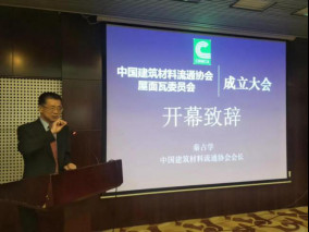 喜讯!祝贺,中国建筑材料流通协会屋面瓦委员会正式成立!439.jpg