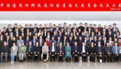 喜讯!中国建筑材料流通协会屋面瓦委员会正式成立!