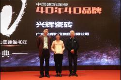 """兴辉国际喜获中国建筑陶瓷""""40年40品牌"""""""