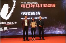 """依诺荣获中国建筑陶瓷""""40年40品牌""""、中国建筑陶瓷十大功勋企业"""