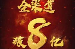 """九牧董事长晒双11""""破8亿"""",莱博顿老总怒怼:累死自己,害死行业"""