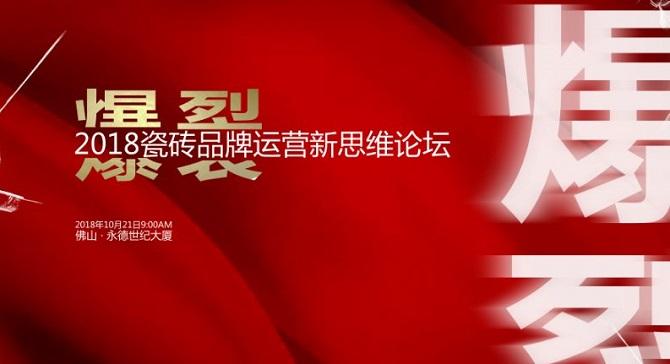 """PPT丨老牛:在""""2018瓷砖品牌运营新思维论坛""""上的演讲(上)"""