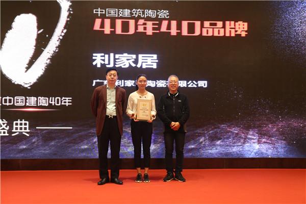 """(例)中国建筑陶瓷""""40年40品牌""""——冠珠陶瓷11208.jpg"""