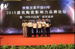 阿特贝尔荣获中国建筑陶瓷现代砖标杆品牌