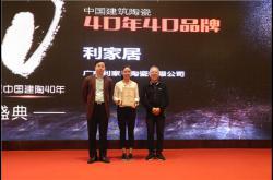"""利家居荣获中国建筑陶瓷""""40年40品牌"""""""