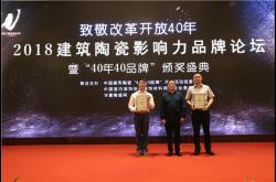 来德利荣获中国建筑陶瓷地砖标杆品牌