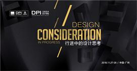 "DPI""王的艺术""设计学院盛启,这几位设计大咖担任导师……"