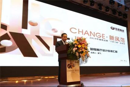 12.6 CHANGE · 新风范  2019骏程陶瓷全国经销商年会圆满成功1487.jpg