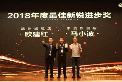 12.6 CHANGE · 新风范  2019骏程陶瓷全国经销商年会圆满成功2346.jpg
