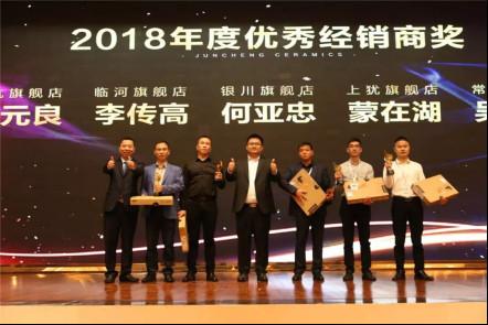 12.6 CHANGE · 新风范  2019骏程陶瓷全国经销商年会圆满成功2364.jpg