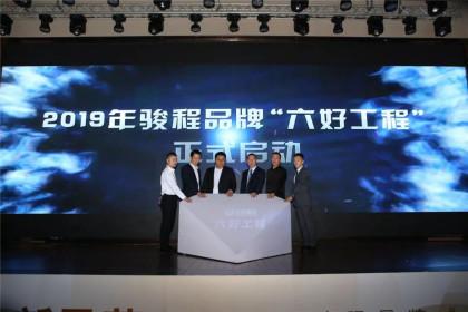 12.6 CHANGE · 新风范  2019骏程陶瓷全国经销商年会圆满成功1277.jpg