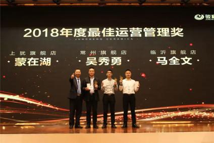 12.6 CHANGE · 新风范  2019骏程陶瓷全国经销商年会圆满成功2310.jpg