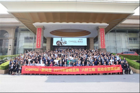 12.6 CHANGE · 新风范  2019骏程陶瓷全国经销商年会圆满成功2502.jpg