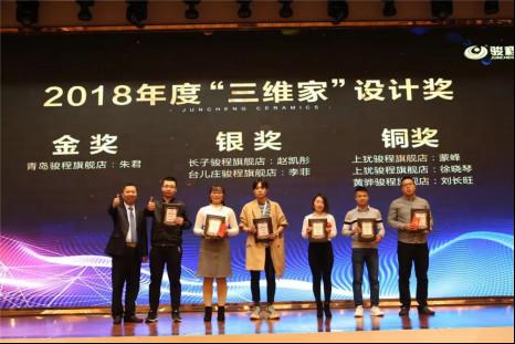 12.6 CHANGE · 新风范  2019骏程陶瓷全国经销商年会圆满成功2381.jpg