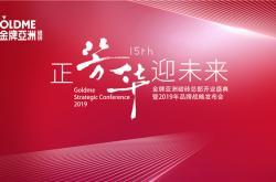 金牌亚洲磁砖开业盛典暨2019品牌战略发布会圆满落幕