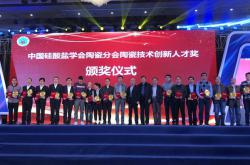 蒙娜丽莎集团5人获中国硅酸盐学会陶瓷分会陶瓷技术创新人才奖