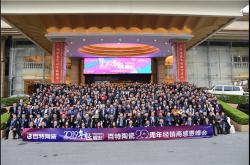 2019 年轻 崛起——百特陶瓷20周年经销商感恩峰会圆满结束