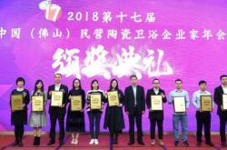 """东鹏荣获2018年度""""十大建陶风云企业""""、""""十大卫浴品牌企业""""双项大奖"""