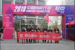 奔向2019,嘉俊陶瓷火热亮相2018陶瓷行业马拉松大赛!