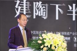 一流的人气和水平!2018中国陶瓷财经峰会成功举办